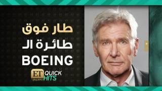 ET  بالعربي – جديد الاخبار الفنية والترفيهية في Quick Hits