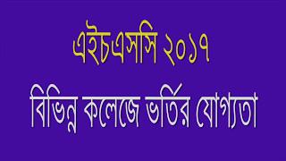 বিভিন্ন কলেজে ভর্তির যোগ্যতা।। Required GPA for HSC Admission in 2017।। Roaring Bangladesh ||