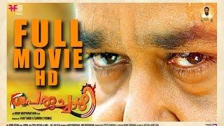Peruchazhi Full Movie 2014 Part 1/10_Mohanlal_Mukesh_Vijay Babu