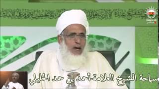 لكل فتاة تريد الزواج ولكل عانس فاتها قطار الزواج سماحة الشيخ العلامة أحمد بن حمد الخليلي