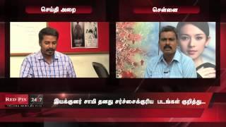 Controversial Tamil Film Director Samy - Uyir, Mirugam,Sindhu Samaveli & Gangaru