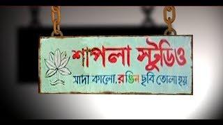 Shapla Studio Promo I Chanchol Choudhury, Nawsheen I Directed by DIPU HAZRA I Official