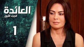 مسلسل العائدة ـ الحلقة 1 الأولى كاملة HD | 3a2da