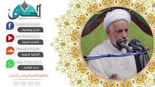 ظاهرة التسامح في الحجاب :: سماحة العلامة الشيخ محسن المعلم