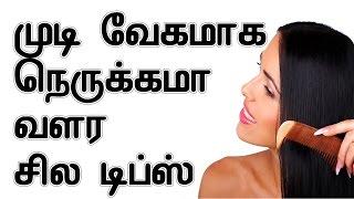 முடி வேகமாக நெருக்கமா வளர சில டிப்ஸ் | Tips To Grow Hair Faster Thicker In Tamil