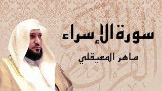 أجمل تلاوة ماهر المعيقلي سورة الاسراء كاملة Maher Almuaiqly