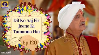 Dil Ko Aaj KiFir Jine Tammanna Hai - Ep - #120