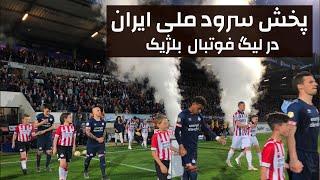 پخش سرود ملی ایران در جریان مسابقات فوتبال در بلژیک