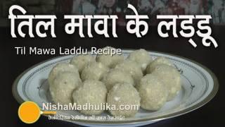 Til Mawa Laddu Recipe Video - Sesame Seeds Mawa Ladoo Recipe