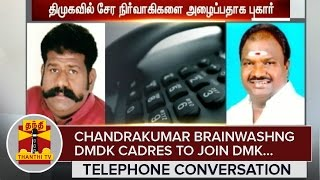 Telephone Conversation : Chandrakumar brainwashing DMDK Cadres to join DMK - Thanthi TV
