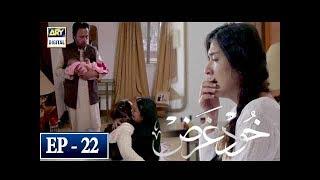 Khudgarz Episode 22 - 20th March 2018 - ARY Digital Drama