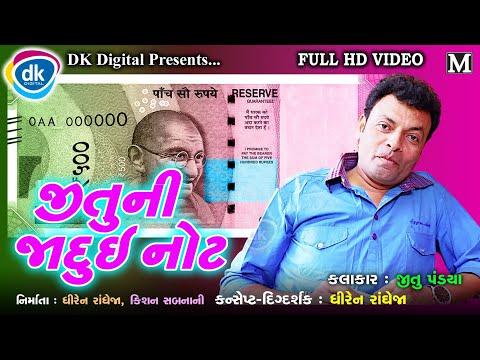 Xxx Mp4 Jitu Ni Jadui Note Latest Gujarati Comedy Funny Videos 2019 JTSA 3gp Sex