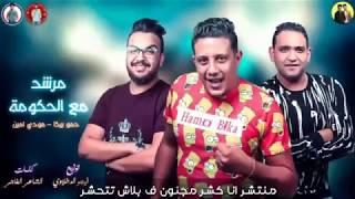 """مهرجان """" مرشد مع الحكومه """" حمو بيكا - مودي امين - توزيع فيجو الدخلاوي 2019"""