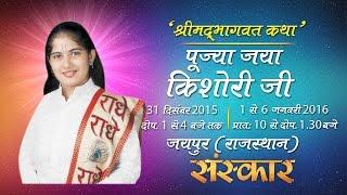 LIVE - Shrimad Bhagwat Katha by Jaya Kishori Ji - 1st Jan 2016 || Day 2