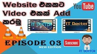 WEBSITE EKAKATA VIDEO EKAK ADD KARAMU, IT DOCTOR HTML EPISODE 03