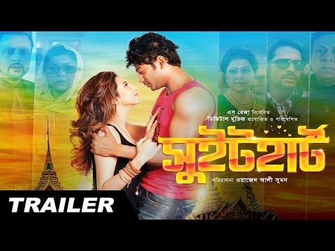 Sweetheart (2016) | Official Trailer | Bengali Movie | Riaz | Mim Bidya Sinha Saha | Bappy