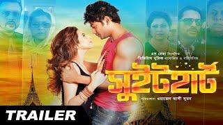 Sweetheart (2016) | Official Trailer | Bengali Movie | Riaz | Mim Bidya Sinha Saha | Bappy