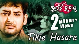 TIKIE HASARE | Romantic Song | Babul Supriyo | SARTHAK MUSIC