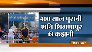 Watch Story of Shani Shingnapur Temple in Maharashtra and Its 400-years Old Tradition