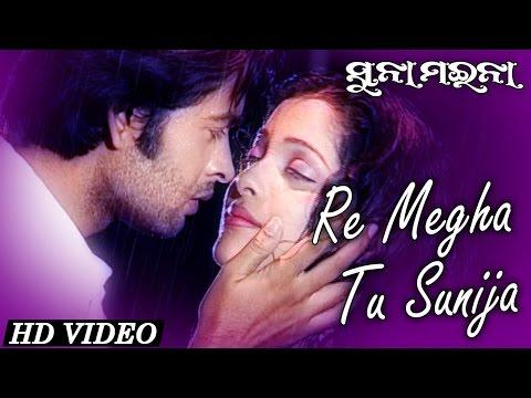 RE MEGHA TU SUNIJA | Romantic Odia Album Song | Babul Supriyo | SARTHAK MUSIC