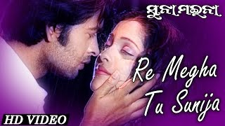 RE MEGHA TU SUNIJA | Romantic Odia Album Song | Babul Supriyo | SARTHAK MUSIC