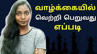 (Tamil) How To Be Successful In Life | Motivational Video