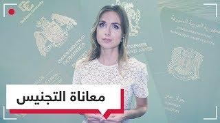 تجنيس الأبناء في الدول العربية.. معاناة مستمرة