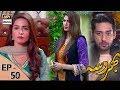 Bharosa Ep 50 - 18th July 2017 - ARY Digital Drama