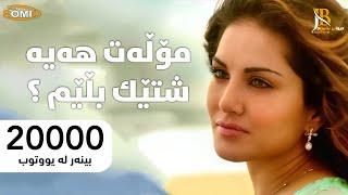 Ek Baat Kahoon Kya Ijazat Hai - Kurdish Subtitle