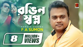 Rongin Shopno | by F A Sumon & Suhana | New Bangla Song 2018 | Full Music Video | ☢☢ EXCLUSIVE ☢☢