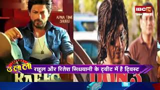 Good News For SRK Fans    जल्द बनेगा Raees का Sequel
