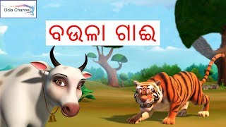 Odia Gapa Baula Gai | Odia Kahani | Odia Children Story | Odia Channel