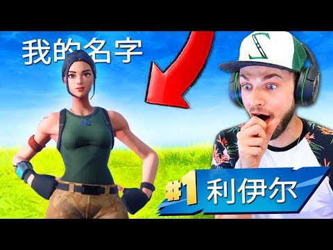 Xxx Mp4 I PLAYED Fortnite CHINA WHAT S IT LIKE 3gp Sex