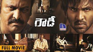 RGV's Rowdy Latest Telugu Full Movie W/English Sublitles || RamGopalVarma, Mohan Babu, Vishnu Manchu