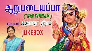 Anuradha Sriram - Lord Murugan Songs - Aarupadaiyappa - Tamil Devotional Songs - Jukebox