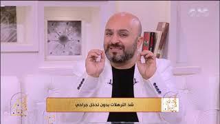 الحكيم في بيتك| د.رامي العناني يوضح كيفية شد الترهلات بدون تدخل جراحي