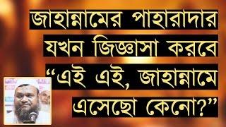 Etim Niye Short Waz │New Best Bangla Waz 2017 by Abdur Razzak Bin Yousuf