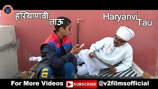 Swadu Tau (स्वादु ताऊ)   Haryanvi Comedy Video (हरयाणवी ताऊ)   V2 Films