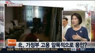 [북한은 오늘] '돈의 맛' 눈떠 가는 北 주민들?