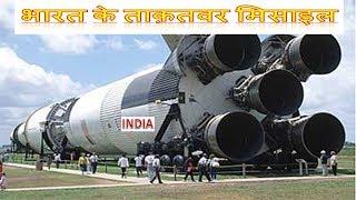 भारत के वो मिसाइल जिसे देख अमेरिका, चीन के भी पसीने छूट जाते हैं. India's most powerfull missile