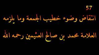 انتقاض وضوء خطيب الجمعة وما يلزمه - العلامة محمد بن صالح العثيمين رحمه الله