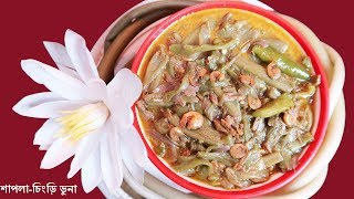 শাপলা-চিংড়ি ভুনা|Shapla Chingri Vuna Bangla Recipe|Shrimp Shapla Bangla|Water lily Chingri Recipe