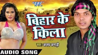 गवना कराके घरे बुलाके - Gawana Karake || Bihar Ke Kila || Ajay Anadi || Bhojpuri Hot Song