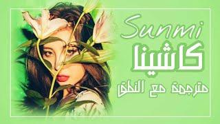 Sunmi Gashina Arabic Sub+Lyrics [مترجمة للعربية مع النطق]