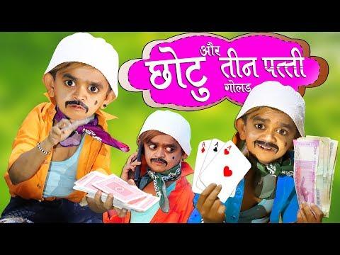 Xxx Mp4 छोटू जुआरी और तीन पत्ती CHOTU JUAARI AUR TEEN PATTI Khandesh Comedy Video 3gp Sex