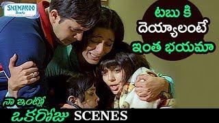 Tabu Scared by Evil Powers | Naa Intlo Oka Roju Telugu Movie Scenes | Hansika | Shemaroo Telugu
