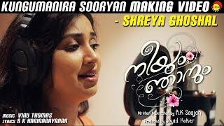 Kungumanira Sooryan Making Video | Neeyum Njanum | Shreya Ghoshal | Vinu Thomas | Harinarayanan