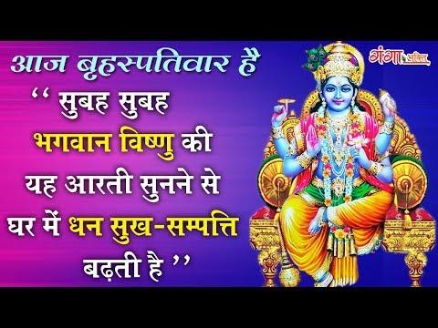 आज बृहस्पतिवार है सुबह सुबह भगवान विष्णु की यह आरती सुनने से घर में धन सुख सम्पति बढ़ती है