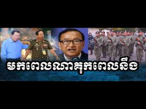 RFA Cambodia Hot News Today Khmer News Today Morning 19 06 2017 Neary Khmer