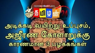 Abdominal bloating, 3 habits of indigestion   Tamilan 24